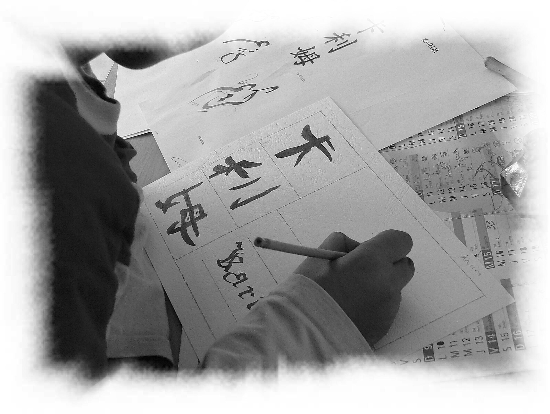 calligraphie5.jpg